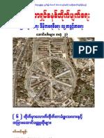 029. Polaris Burmese Library - Singapore - Collection - Volume 29