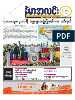 Myanma Alinn Daily_ 17 January 2016 Newpapers.pdf