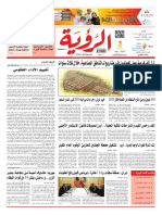 Alroya Newspaper 17-01-2016