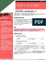公立大学法人会計通信_09_2016-01