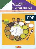 Andra Samaiyal