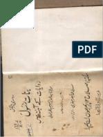 Abu Talib (a.S) Aur Mazloom Tareekh