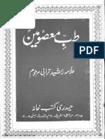 Tib-e-Masoomeen by Allama Rashid Turabi