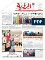Alroya Newspaper 18-01-2016
