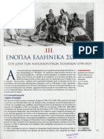 Ένοπλα Ελληνικά Σώματα Στη Δίνη Των Ναπολεόντιων Πολέμων.