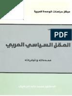 العقل السياسي العربي محدداته وتجلياته