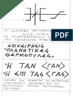 Planet Thermopylae - ΠΛΑΝΗΤΙΚΕΣ ΘΕΡΜΟΠΥΛΕΣ