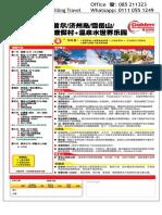Korea DZN 8D6N Seoul JejuIsland MtSorak SkiResort + Hot Spring Park.pdf