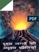 H-AV_17_Drushya_Jagat_Ki_Adrushya_Paheliyan.pdf