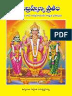 subrahmanyeswara-vratam