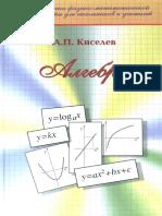 Kiselev a p Algebra - II