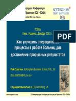5-Roy Stratton M Class RUS 22 TOCPA Kiev 18-10 Dec 2015