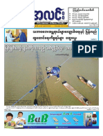 Myanma Alinn Daily_ 21 January 2016 Newpapers.pdf