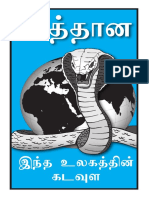 Tamil - Satan, god of this World.pdf
