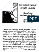 Tamil Bible - Help from Above.pdf