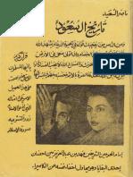 تاريخ آل سعود - ناصر السعيد