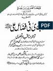 Kokab-e-Durri Fi Fazail-e-Ali (KAW)