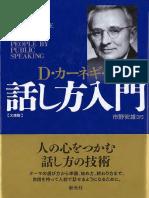 【立読】カーネギー話し方入門 文庫版
