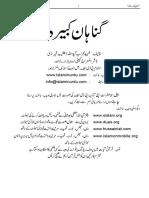 guna_kabira_6.pdf