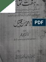 Haft Tamasha-Mirza Muhammad Hasan Qateel-Dr Muhammad Umer-Dehli-1968