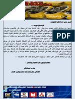 supply maintenance.pdf