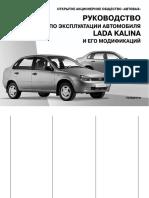 vnx.su-kalina_12-05-08.pdf