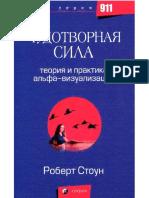 225233610-čudotvorna-sila-teorija-i-praksa-alfa-vizualizacije-rus.pdf