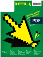 Хакер Спец 2007 75