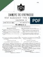 Greek Royal Decree of 24.12.1913