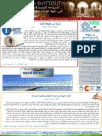 2 Bulletin IbnBattouta Arabe