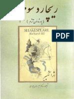 Farsi - Shakespeare -Richarde_Sevom