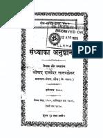 Sandhya Ka
