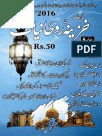 Khazina-e-Ruhaniyaat Jan'2016