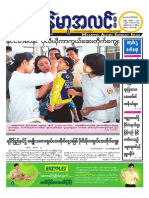 Myanma Alinn Daily_ 24 January 2016 Newpapers.pdf