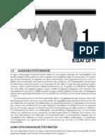 Συστήματα Επικοινωνίας, 5η Έκδοση Ενδεικτικό Απόσπασμα 9789607182685