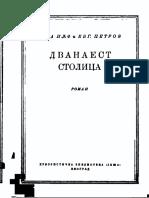 Iljf i Petrov - 12 Stolica
