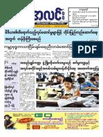 Myanma Alinn Daily_ 25 January 2016 Newpapers.pdf