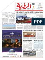 Alroya Newspaper 25-01-2016