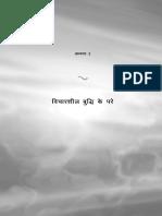 ANTAR-SHANTI-KI-AWAZ.pdf