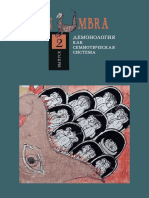 In Umbra Demonologia Kak Semioticheskaya Sistema Almanakh Vyp 2