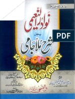 Nawadir Al Naeemi Behal Sharha Mulla Jami by Mufti Shabbir Naeemi Poornavi