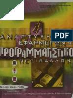 βιβλιο καθηγητη αναπτυξης εφαρμογων σε προγραμματιστικο περιβαλλον