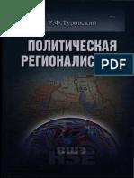 Turovsky R F Politicheskaya Regionalistika