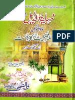 Nehayat Al Daleel Fi Radd Ghayat Al Tabjeel Aur Masala Afzaliyat Aur Akabir e Ummat by Faisal Khan