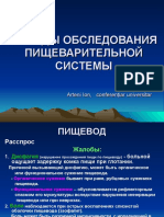 Metody Issledovaniya Pischevaritel Noj Sistemy