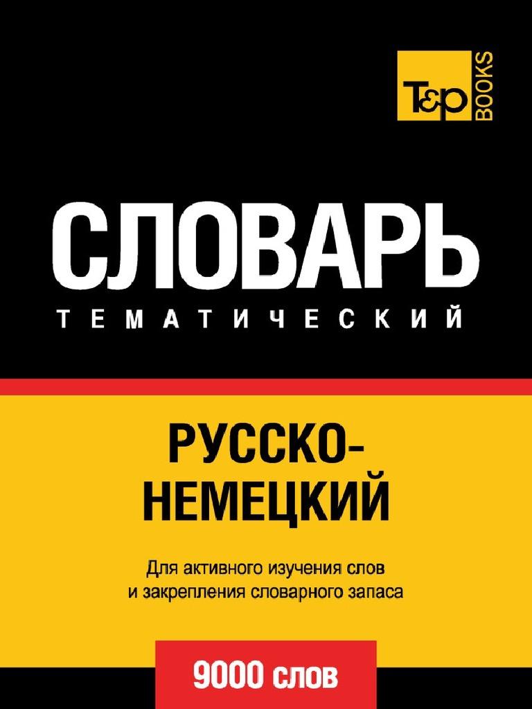 4fb6a54a51d9 Russko-Nemetsky Tematichesky Slovar