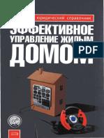 [8034] Эффективное Управление Жилым Домом.-В.Н.Субботин