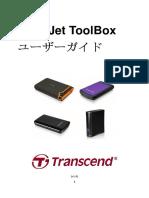 StoreJet.ToolBox.User.Guide_JP.pdf