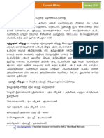 TNPSC Current Affairs in Tamil - January 2015
