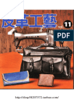 皮革工艺11-1